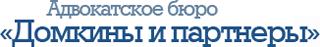 Адвокатское бюро «Домкины и партнеры»